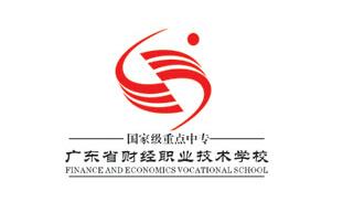 广东省财经职业技术学校