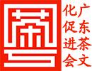 广东省茶文化促进会