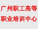 广州职工高等职业培训中心 春社茶学合作招生实习单位