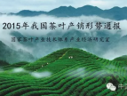 2015年我国茶叶产销形势通报——中国茶叶学会