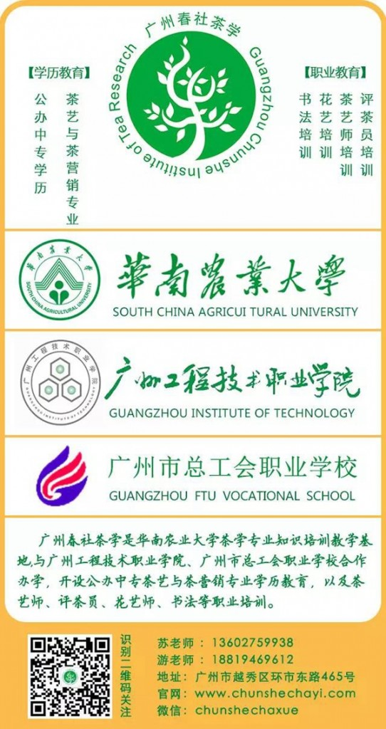 华南农业大学茶学春社茶学