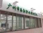 广州市春社职业培训学校2019年一至六月培训安排