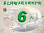 3月18日茶艺师培训班开班倒计时