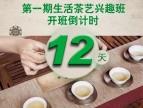 春社茶学第一期生活茶艺兴趣班开班倒计时