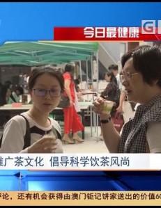 今日最健康:推广茶文化 倡导科学饮茶风尚[转载]