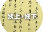 春社茶学书法培训双轨教学模式即将闪亮登场