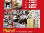 广州春社职业培训学校少儿课后辅导