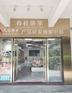 广州武当太极养生中心春社教学分点今天正式开馆
