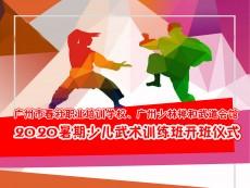 2020暑期少儿武术训练班开班仪式邀请函