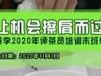 莫让机会擦肩而过!!!春社茶学2020年评茶员培训末班车通知
