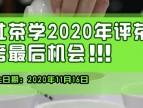 春社茶学2020年评茶员报考最后机会!