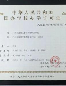 特大喜讯!独立宣言:广州市荔湾区春社职业培训学校正式成立啦!