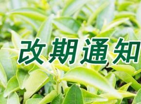 茶艺培训改期通知